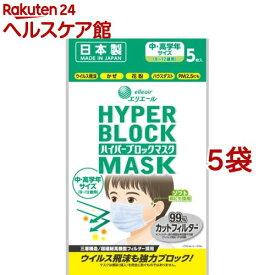 エリエール ハイパーブロックマスク ウイルス飛沫ブロック 中・高学年サイズ(5枚入*5袋セット)【エリエール】