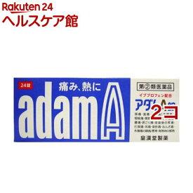 【第(2)類医薬品】アダムA錠(セルフメディケーション税制対象)(24錠*2コセット)【アダムA錠】