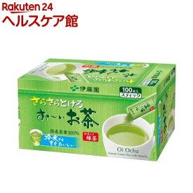 伊藤園 おーいお茶 抹茶入りさらさら緑茶 スティックタイプ(0.8g*100包)【お〜いお茶】