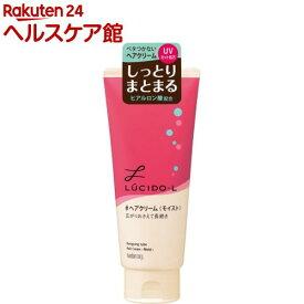 ルシード・エル デザイニングチューブ モイストヘアクリーム(150g)【ルシード・エル】
