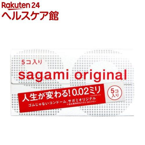 コンドーム サガミオリジナル002(5コ入)【サガミオリジナル】