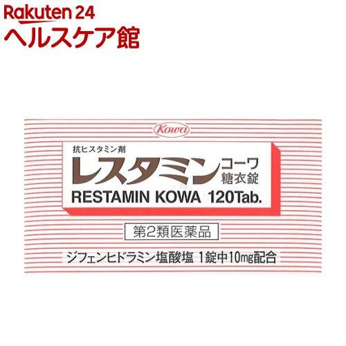 【第2類医薬品】レスタミンコーワ 糖衣錠(120錠)【8_k】【レスタミンコーワ】