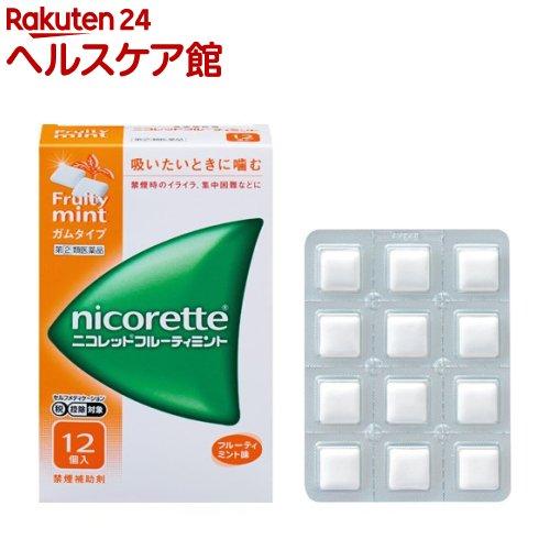 【第(2)類医薬品】ニコレット フルーティミント(セルフメディケーション税制対象)(12コ入)【ニコレット】