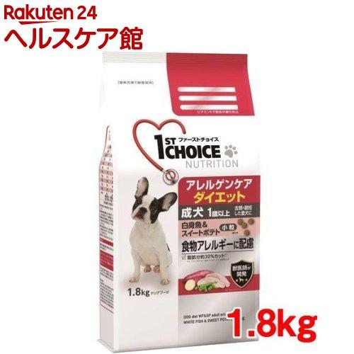 ファーストチョイス アレルゲンケア 成犬 ダイエット 小粒 白身魚&スイートポテト(1.8kg)【ファーストチョイス(1ST CHOICE)】