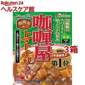カリー屋 トマトチリカレー 中辛(180g*3箱セット)【カリー屋シリーズ】