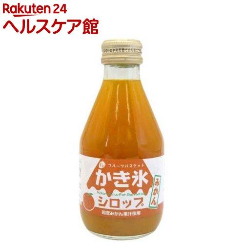 かき氷シロップ みかん(180mL)【フルーツバスケット】