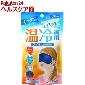 アイリフレDX 温冷両用アイマスク ブルー IRS-100B(1コ入)【spts13】