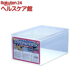 レプタイルボックス(1コ入)