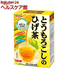 とうもろこしのひげ茶(8g*20包)【more30】
