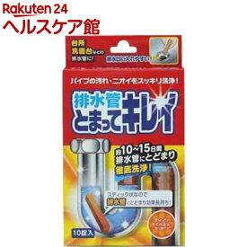 排水管とまってキレイ(1セット)【more20】