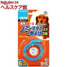薬用ノミ・マダニとり&蚊よけ首輪小型犬用(1本入)