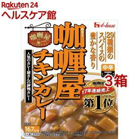 カリー屋チキンカレー 中辛(200g*3箱セット)【カリー屋シリーズ】