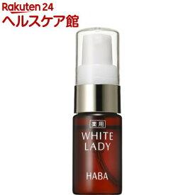 ハーバー 薬用ホワイトレディ(10ml)【ハーバー(HABA)】