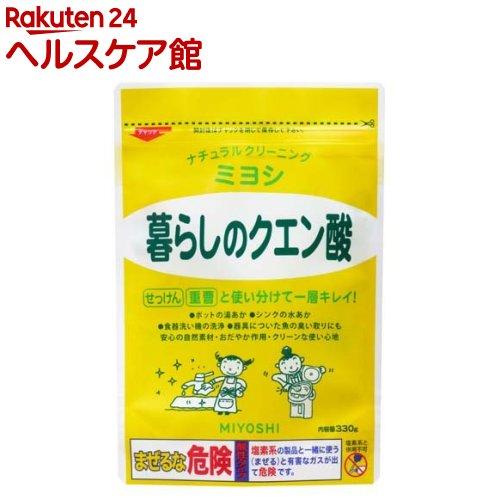 ミヨシ石鹸 暮らしのクエン酸(330g)