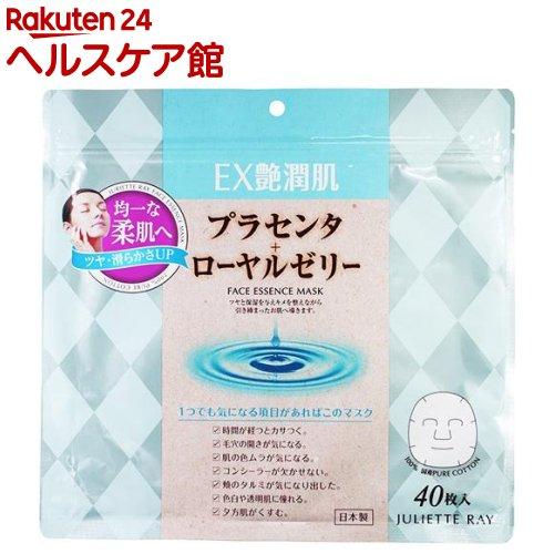 ジュリエットレイ 艶潤肌 フェイスマスク プラセンタ+ローヤルゼリー(40枚入)【ジュリエットレイ】