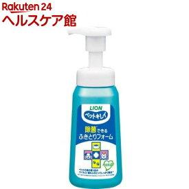 ペットキレイ 除菌できるふきとりフォーム 本体(250ml)【ペットキレイ】