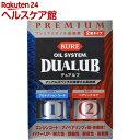 KURE オイルシステム デュアルブ(200ml*2本入)【KURE(クレ)】