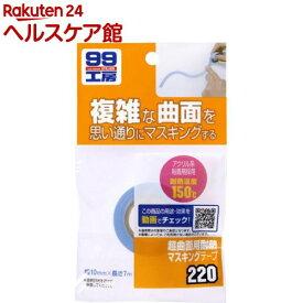 99工房 超曲面用耐熱マスキングテープ B-220 09220 10mm*7m(1巻入)【99工房】