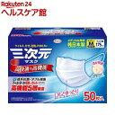 三次元マスク ふつうサイズ ホワイト(50枚入)【三次元マスク】