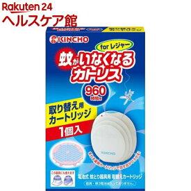蚊がいなくなるカトリス 蚊よけ 電池式 forレジャー 取替えカートリッジ(1コ入)【カトリス】