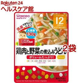 和光堂 ビッグサイズのグーグーキッチン 鶏肉と野菜の煮込みうどん 12か月頃〜(130g*2袋セット)【グーグーキッチン】