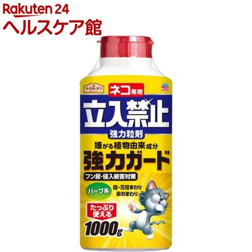 アースガーデン ネコ専用立入禁止 強力粒剤(1000g)【アースガーデン】