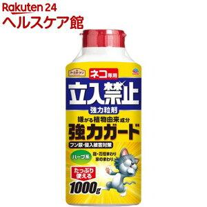 アースガーデン 猫よけ ネコ専用立入禁止 強力粒剤(1000g)【アースガーデン】