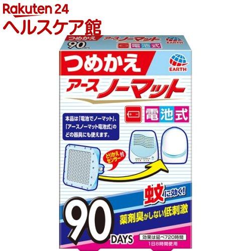 電池でノーマット 90日用 つめかえ(1コ入)【アースノーマット電池式】