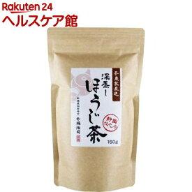 赤堀商店 茶農家直送 深蒸しほうじ茶(150g)【赤堀商店】