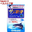 サメ軟骨 粒(180粒)【マルマン】