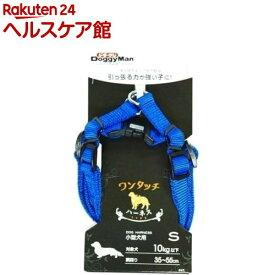 ドギーマン ワンタッチハーネス S 15mm ブルー MD8131(1コ入)【ドギーマン(Doggy Man)】