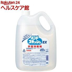 花王プロシリーズ ハンドスキッシュEX(4.5L)【花王プロシリーズ】