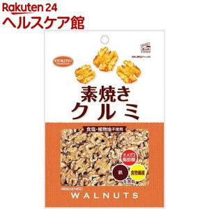 素焼き クルミ(200g)