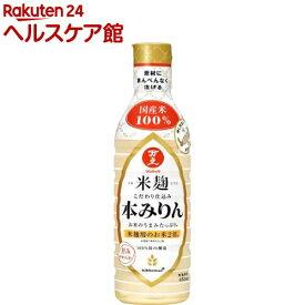 マンジョウ 米麹こだわり仕込み 本みりん(450ml)