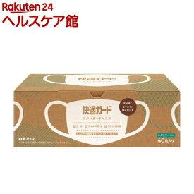 快適ガード スタンダードマスク レギュラーサイズ(40枚入)【快適ガード】