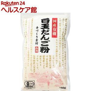 山清 国産有機白玉だんご粉 20818(150g)【more30】