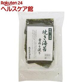 有明一番摘 青のり混りカット焼海苔(8ツ切80枚入)【成清海苔店】