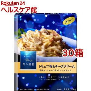 青の洞窟 トリュフ香るチーズクリーム(130g*30箱セット)【青の洞窟】