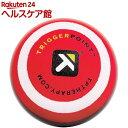 トリガーポイント マッサージボール MBX(1コ入)【TRIGGERPOINT(トリガーポイント)】