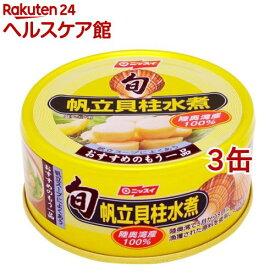 旬 帆立貝柱水煮(120g*3コセット)[缶詰]