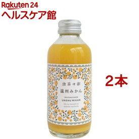 無茶々園 温州みかんジュース(180ml*2コセット)【無茶々園】