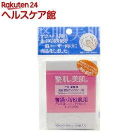 プロ・業務用 高密度加工あぶらとり紙 普通・脂性肌用(200枚入)