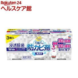 らくハピ お風呂の防カビ剤 無香性(3コ入)【らくハピ】