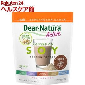 ディアナチュラ アクティブ ソイプロテイン ココア味(360g)【Dear-Natura(ディアナチュラ)】