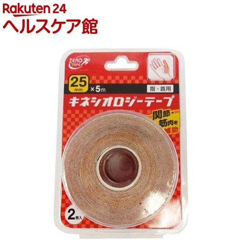 ゼロ・テックス キネシオロジーテープ 25mm*5m(2巻)【ゼロテープ(ZERO TAPE)】