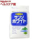 酸素系漂白剤 サンソホワイト(1.2kg)