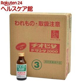 チオビタ ドリンク 2000(100ml*3本入*10コ入(30本入))【チオビタ】