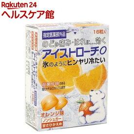アイストローチ O オレンジ味(16粒)【more30】【アイストローチ】