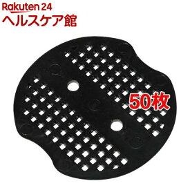 セフティ-3 ピン押えパット 7cm(10枚入*5コセット)【セフティー3】