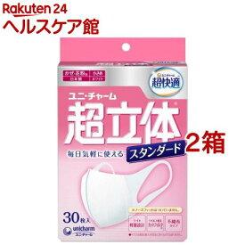 超立体マスク スタンダード 小さめ(30枚入*2箱セット)【超立体マスク】